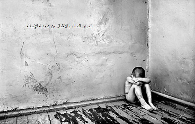 little-boy-crying-abused-free-the-women-and-children-from-the-bondage-of-islam